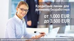 Кредиты для  безработных от 1.000 EUR до 3.500 EUR