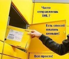 DHL електронные марки на посылки от 1 до 31кг