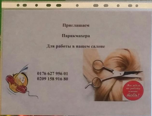 Ищу парикмахера , с опытом работы - 1/1