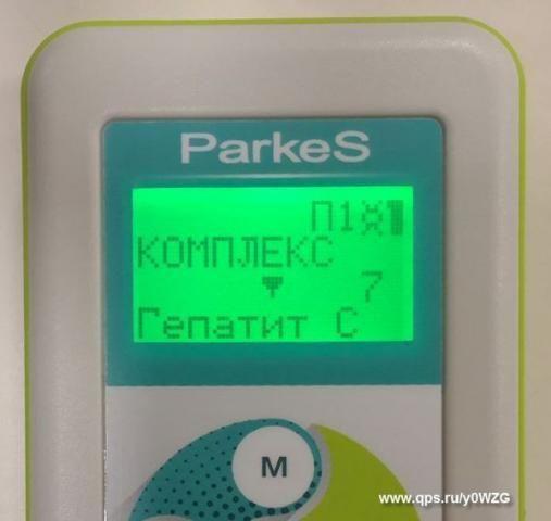 Семейный лечебный прибор Паркес-Л-Medicus 923 программы - 1/5