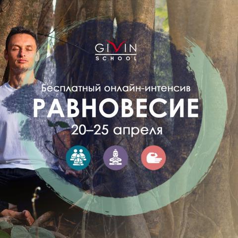 """Бесплатный онлайн вэбинар """"Равновесие"""" - 1/1"""