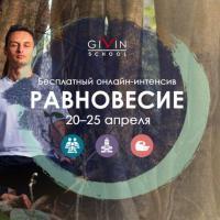 """Бесплатный онлайн вэбинар """"Равновесие"""""""