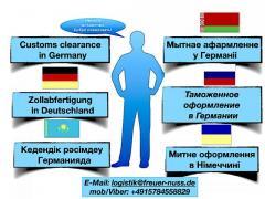 Таможенное оформление в Германии и ЕС. Весь комплекс услуг. Гарантия.