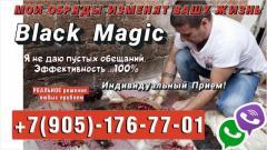 Услуги знаменитого Колдуна Черной Магии в Германии. Любовная Магия и Эзотерика